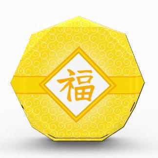 Chinese New Year • Golden Fu Lucky Symbol Acrylic Award