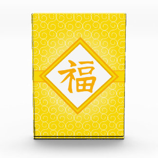 Chinese New Year • Golden Fu Lucky Symbol Awards