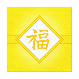 Chinese New Year • Golden Fu Lucky Symbol Canvas Print