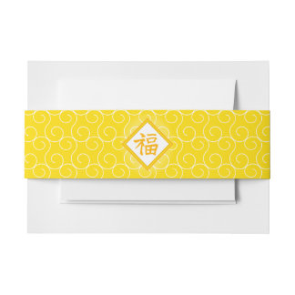 Chinese New Year • Golden Fu Lucky Symbol Invitation Belly Band