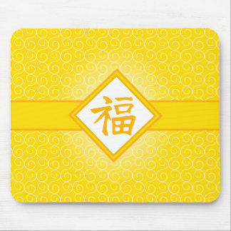 Chinese New Year • Golden Fu Lucky Symbol Mouse Pad