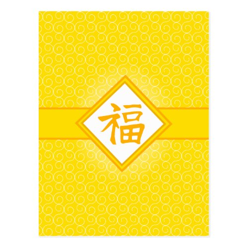 Chinese New Year • Golden Fu Lucky Symbol Postcard Sales 3661