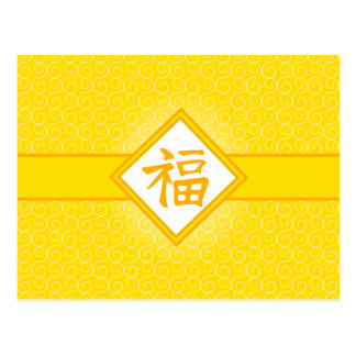 Chinese New Year • Golden Fu Lucky Symbol Postcard
