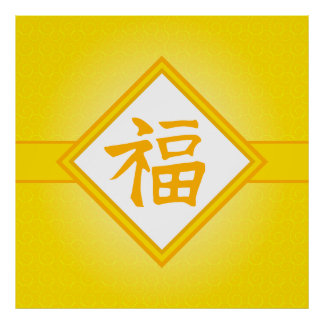 Chinese New Year • Golden Fu Lucky Symbol Poster