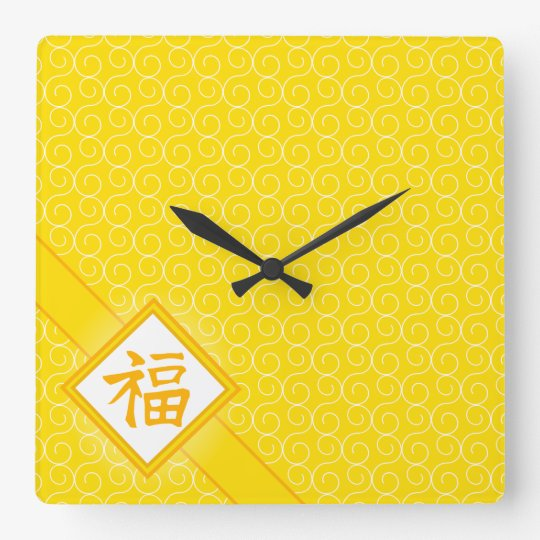Chinese New Year Golden Fu Lucky Symbol Square Wall Clock Zazzle