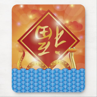 Chinese New Year Golden Snake Mousepad