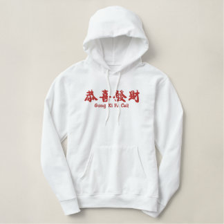 Chinese New Year - gong xi fa cai! Embroidered Hoodie