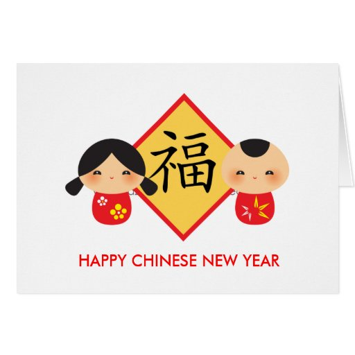 Chinese New Year Greeting Card Year of the Dragon