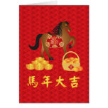 Chinese New Year Horse Text with Good Luck Card