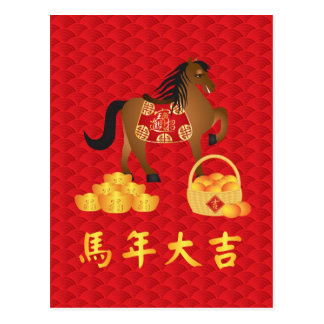 Chinese New Year Horse Text with Good Luck Postcard