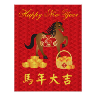 Chinese New Year Horse Text with Good Luck Poster