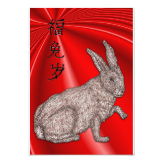 Chinese New Year 5x7 Paper Invitation Card