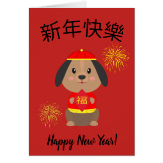 chinese new year little dog greeting card - Chinese New Year Greetings