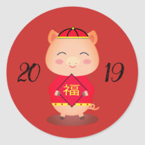 Chinese New Year Little Pig Sticker