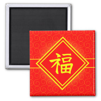 Chinese New Year • Lucky Fu Symbol • Red and Gold 2 Inch Square Magnet