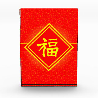 Chinese New Year • Lucky Fu Symbol • Red and Gold Acrylic Award