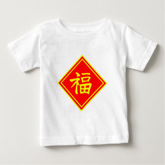 Chinese New Year • Lucky Fu Symbol • Red and Gold Baby T-Shirt
