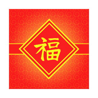Chinese New Year • Lucky Fu Symbol • Red and Gold Canvas Print