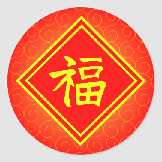 Chinese New Year Lucky Fu Symbol Red And Gold Classic Round