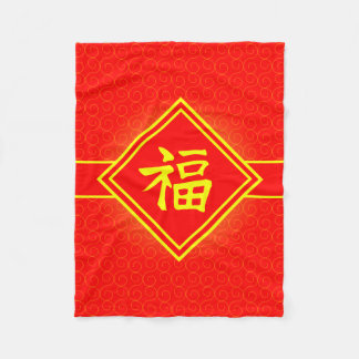 Chinese New Year • Lucky Fu Symbol • Red and Gold Fleece Blanket