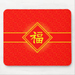 Chinese New Year • Lucky Fu Symbol • Red and Gold Mouse Pad
