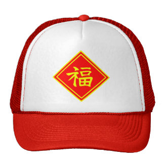 Chinese New Year • Lucky Fu Symbol • Red and Gold Trucker Hat