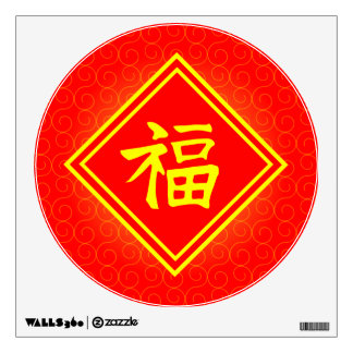 Chinese New Year • Lucky Fu Symbol • Red and Gold Wall Sticker