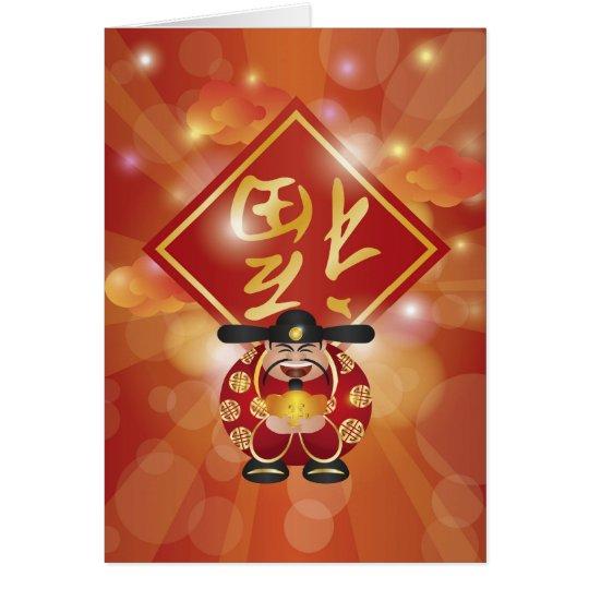 Chinese New Year Money God Card
