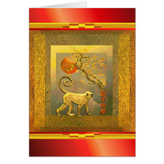 Chinese New Year Monkey w- Moon and Plum Tree Card