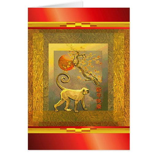 new year monkey w moon and plum tree card zazzle
