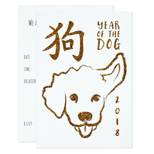 chinese new year of the dog 2018 glitter invitation