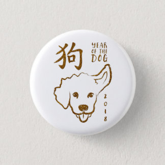 Chinese New Year of the Dog 2018 Glitter Pinback Button
