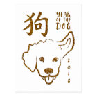 Chinese New Year of the Dog 2018 Glitter Postcard