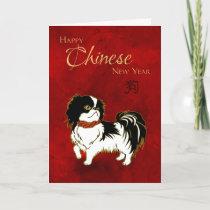 Chinese New Year of the Dog Chin Dog Holiday Card