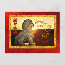 Chinese New Year of the Dog, Foo Dog Lion Dog Holiday Postcard