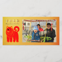 Chinese New Year of the Dog Holiday Card