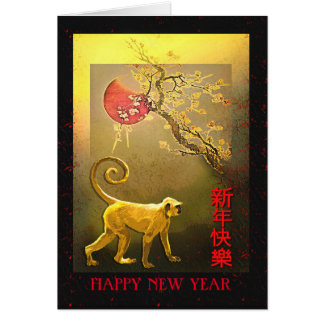 Chinese New Year of the Monkey, Moon & Plum Tree Card