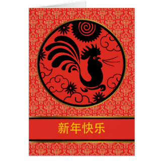 Chinese New Year of the Rooster, Xin Nian Kuai Le Card