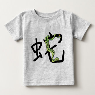 Chinese New Year of The Snake Baby T-Shirt