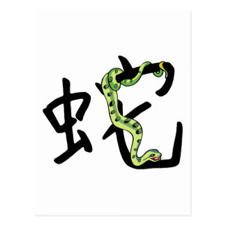 Chinese New Year of The Snake Postcard