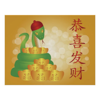 Chinese New Year of the Snake Poster