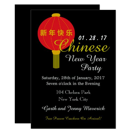 chinese new year party lantern invitation