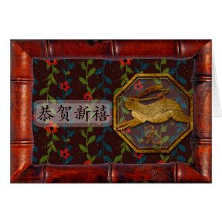 Chinese New Year Rabbit 新年快乐 Card