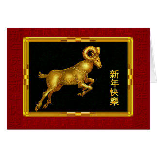 Chinese New Year Ram, Gold on Black Cards