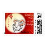 Chinese New Year - Ram Postage