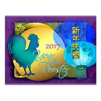 Chinese New Year Rooster with Blue Lanterns Postcard