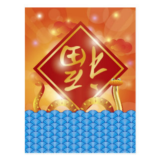 Chinese New Year Snake Postcard