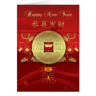 Chinese New Year - Year Of The Dragon Greeting Card