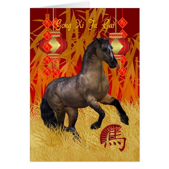 what is the year of the horse