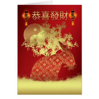 Chinese New Year - Year Of The Rabbit - 2011 Chine Card
